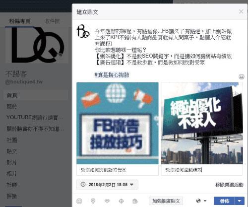 fb活動8 如何在你的粉絲專頁建立票選活動貼文