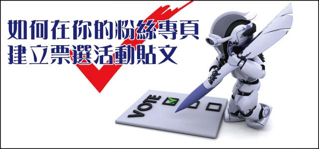 fb票選活動 如何在你的粉絲專頁建立票選活動貼文