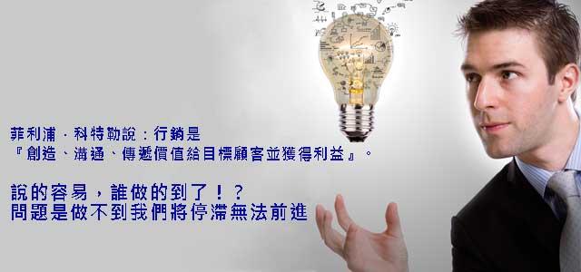 行銷的本質─如何增加商品的價值
