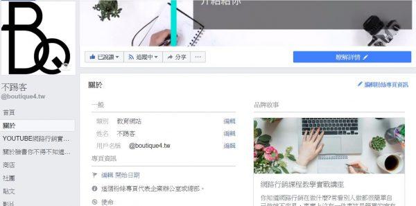 Facebook粉絲團經營技巧─品牌故事怎麼運用