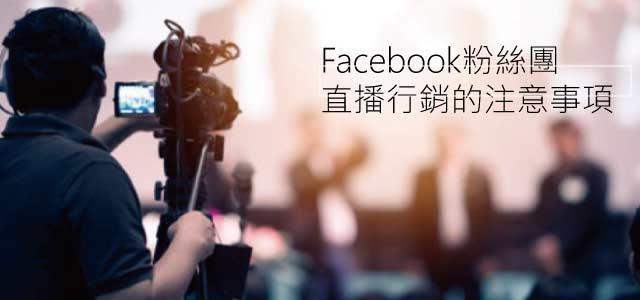 Facebook粉絲團直播行銷的注意事項 SEO關鍵字