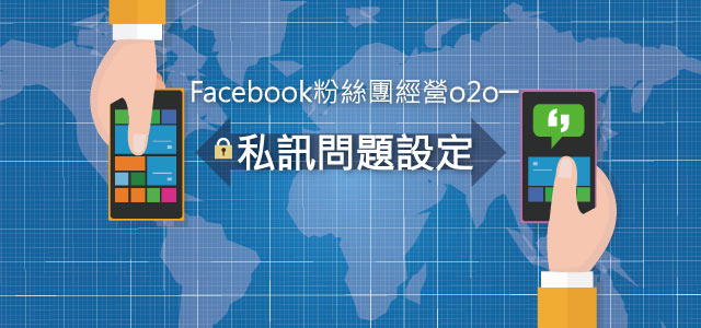 fb粉絲團私訊問題設定 SEO關鍵字
