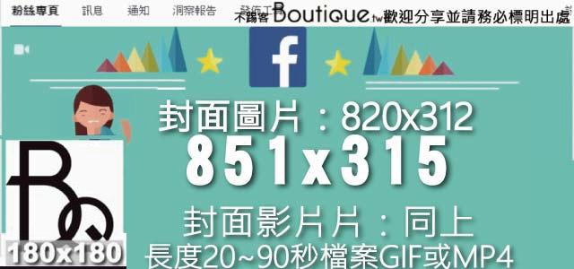 2019Fb封面圖片尺寸大解析