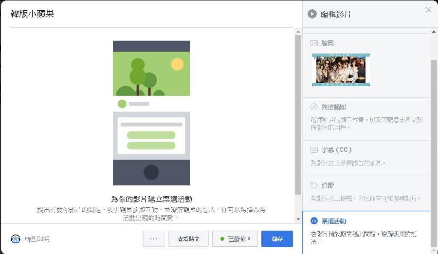 FB貼文影片技巧─新功能票選活動21