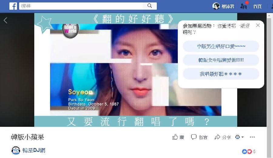 FB貼文影片技巧─新功能票選活動25