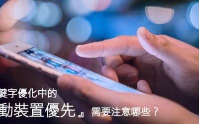 seo關鍵字優化中的『移動裝置優先』需要注意哪些?