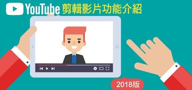 youtube剪輯影片功能介紹