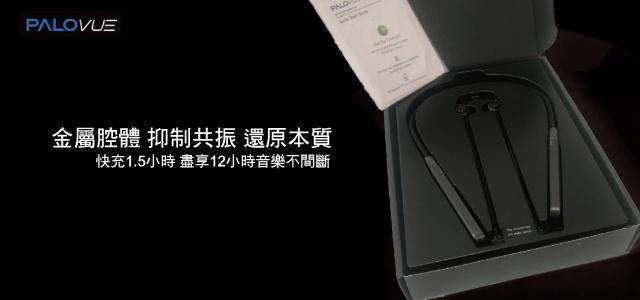 iPhone耳機推薦【Palovue藍牙5.0耳機】開箱盒內
