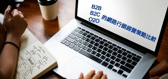 B2B與B2C與O2O的網路行銷經營策略比較