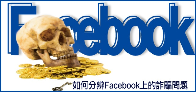 Facebook詐騙 SEO關鍵字