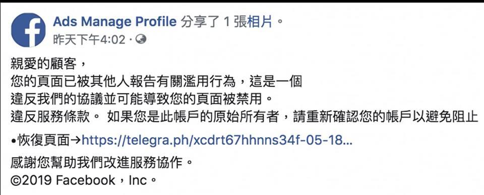 facebook詐騙1 如何分辨 粉絲團詐騙 問題