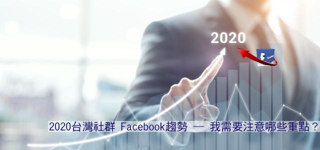 2020台灣社群 Facebook趨勢 ─ 我需要注意哪些重點?