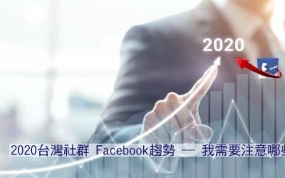 2020Facebook趨勢 粉絲團代管