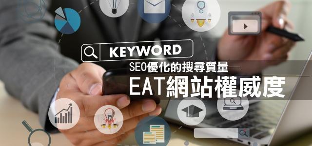 EAT網站權威 粉絲團經營