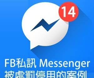 FB私訊 Messenger被處罰停用的案例 Podcast
