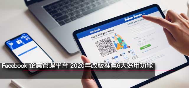 Facebook 企業管理平台 2020年改版推薦6大好用功能