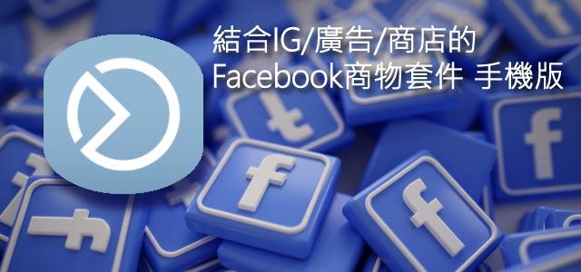 結合IG/廣告/商店的 Facebook商物套件 手機版