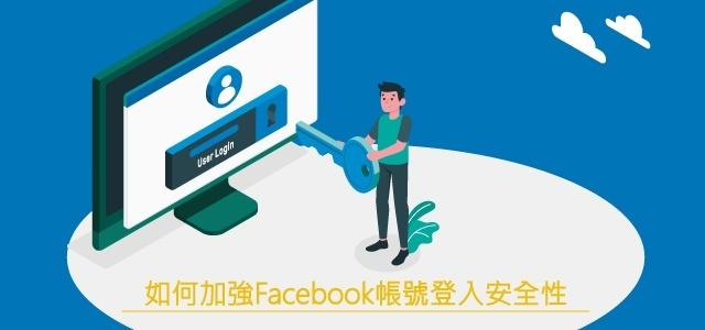 如何加強 Facebook帳號登入安全 性