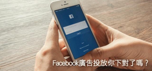 Facebook廣告投放你下對了嗎?