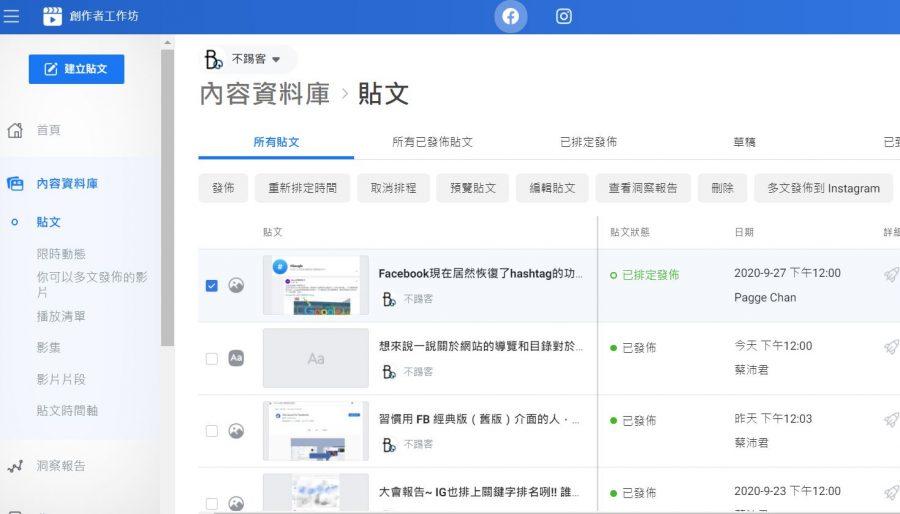 Facebook新功能