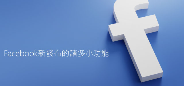 Facebook新發布的諸多小功能