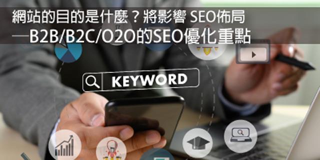 網站的目的是什麼?將影響 SEO佈局 ─B2B/B2C/O2O的SEO優化重點