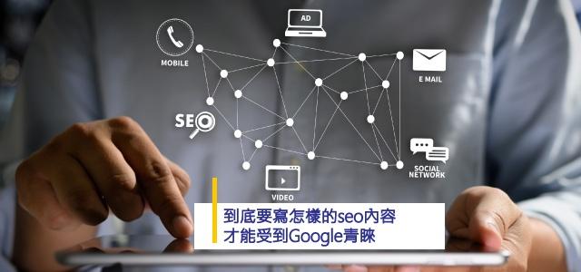 到底要寫怎樣的 seo內容 才能受到Google青睞