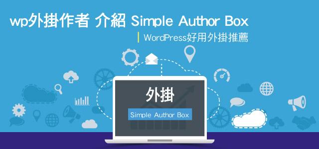 wp外掛作者 介紹 Simple Author Box|WordPress好用外掛推薦