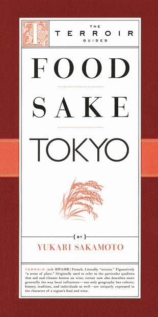 Food Sake Tokyo: The Terroir Guides by Yukari Sakamoto
