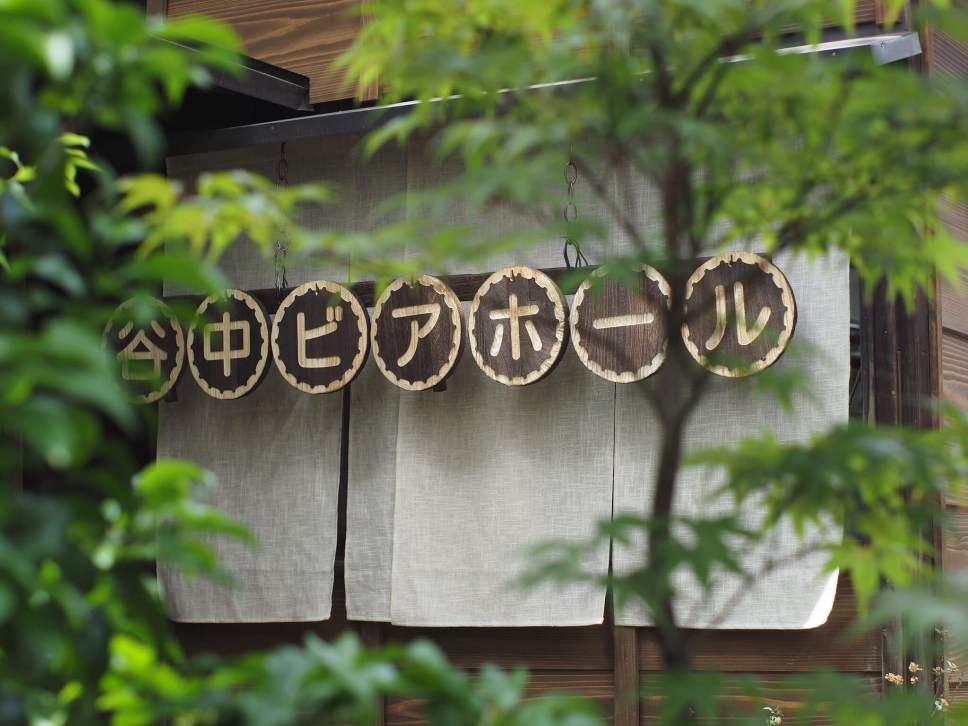 Yanaka beer hall in Yanaka, one of Tokyo's most charming neighborhoods