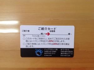 お友達ご紹介カード