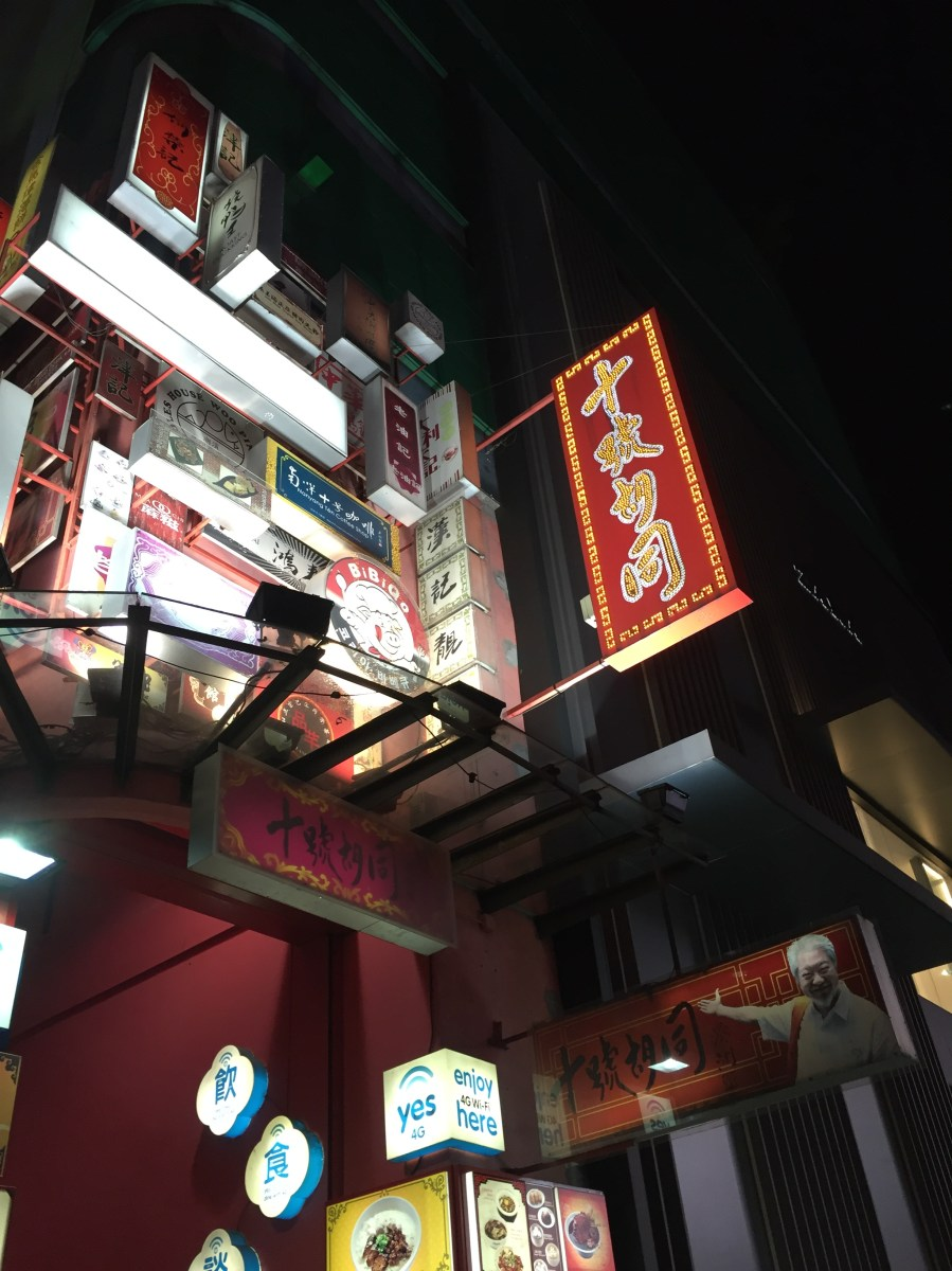 2016 馬來西亞 - 吉隆坡:舊街場白咖啡店 Pavilion KL 十號胡同 黃亞華小食店 | 井 底 小 碗 的 天 空