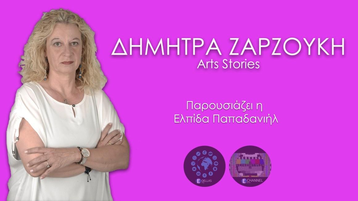 ΕΟΕ ARTS STORIES – ΔΗΜΗΤΡΑ ΖΑΡΖΟΥΚΗ