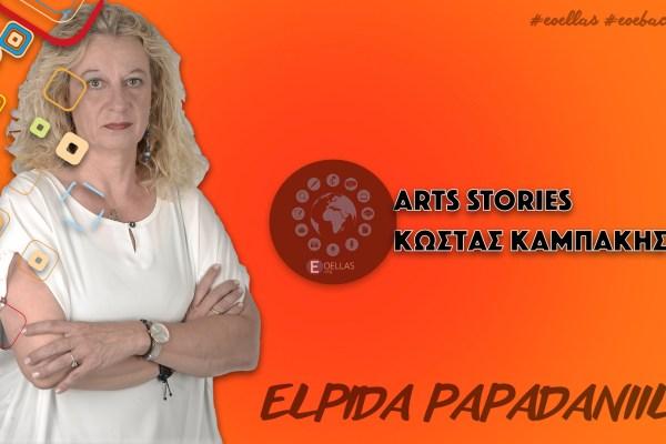 ARTS STORIES – ΚΩΝΣΤΑΝΤΙΝΟΣ ΚΑΜΠΑΚΗΣ