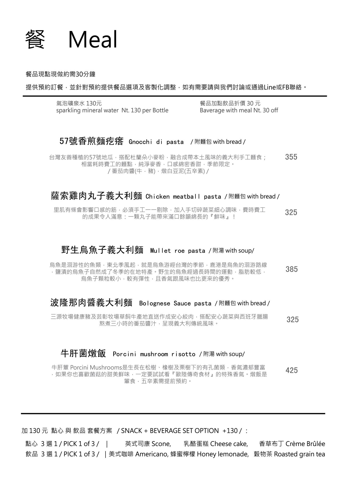 2018三月菜單_180307_0005