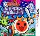 Taiko no Tatsujin: Chibi Dragon to Fushigi na Orb Wiki on Gamewise.co