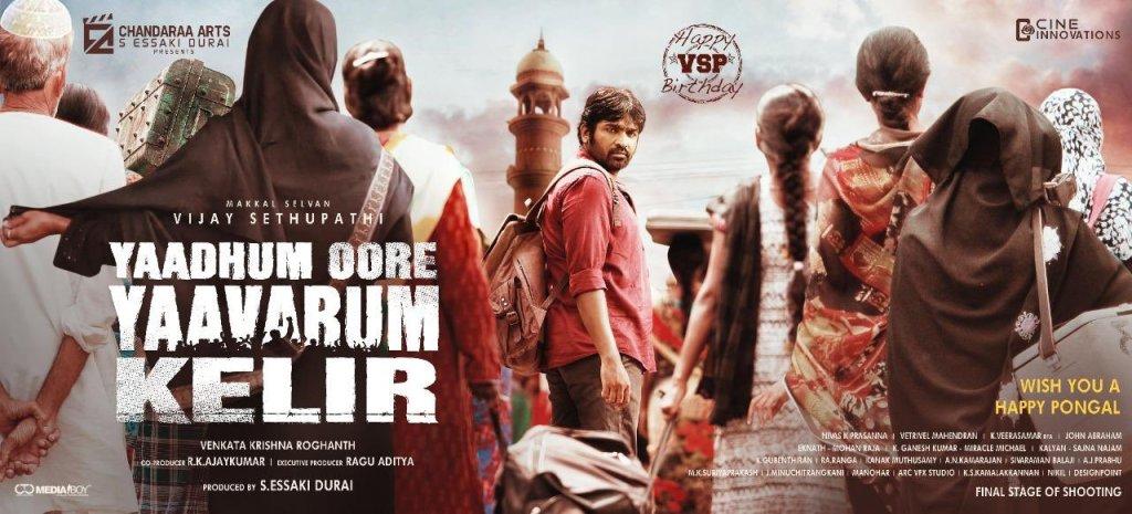 Vijay Sethupathi Unveils First Poster Of Yaadhum Oore Yaavarum Kelir