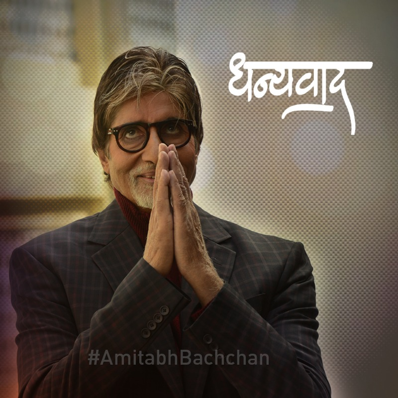 Amitabh Bachchan Tests Negative For Covid19, Discharged From Hospital