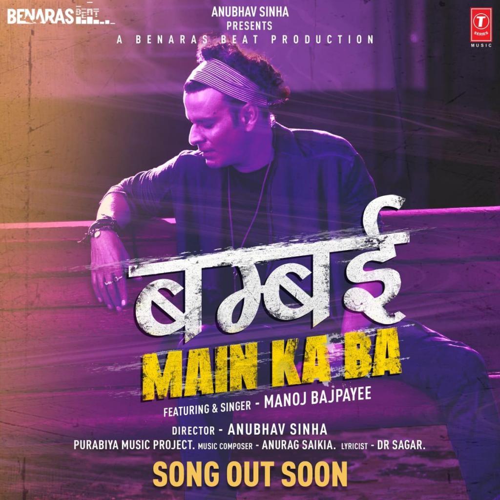 First Look Of Anubhav Sinha's 'Bambai Mein Ka Ba' – Manoj Bajpayee Ready To Make You Groove With The Bhojpuri Rap!