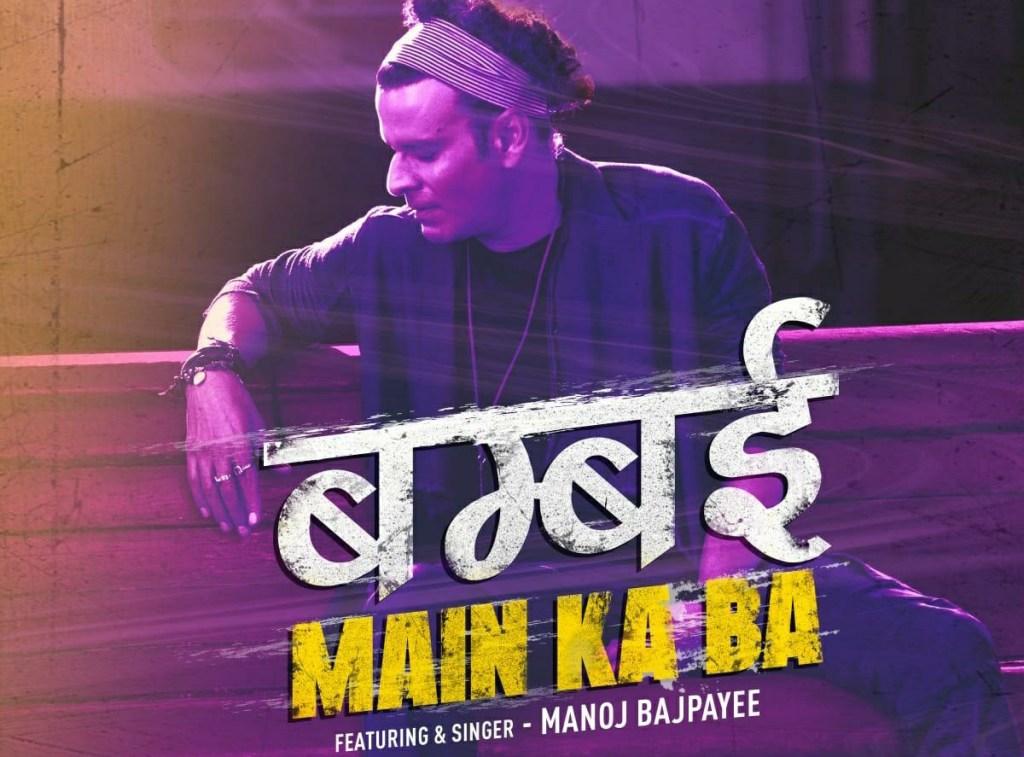Anubhav Sinha's 'Bambai Main Ka Ba' Song Out Now: Manoj Bajpayee's Foot-tapping Bhojpuri Rap That You Don't Want To mlMiss!