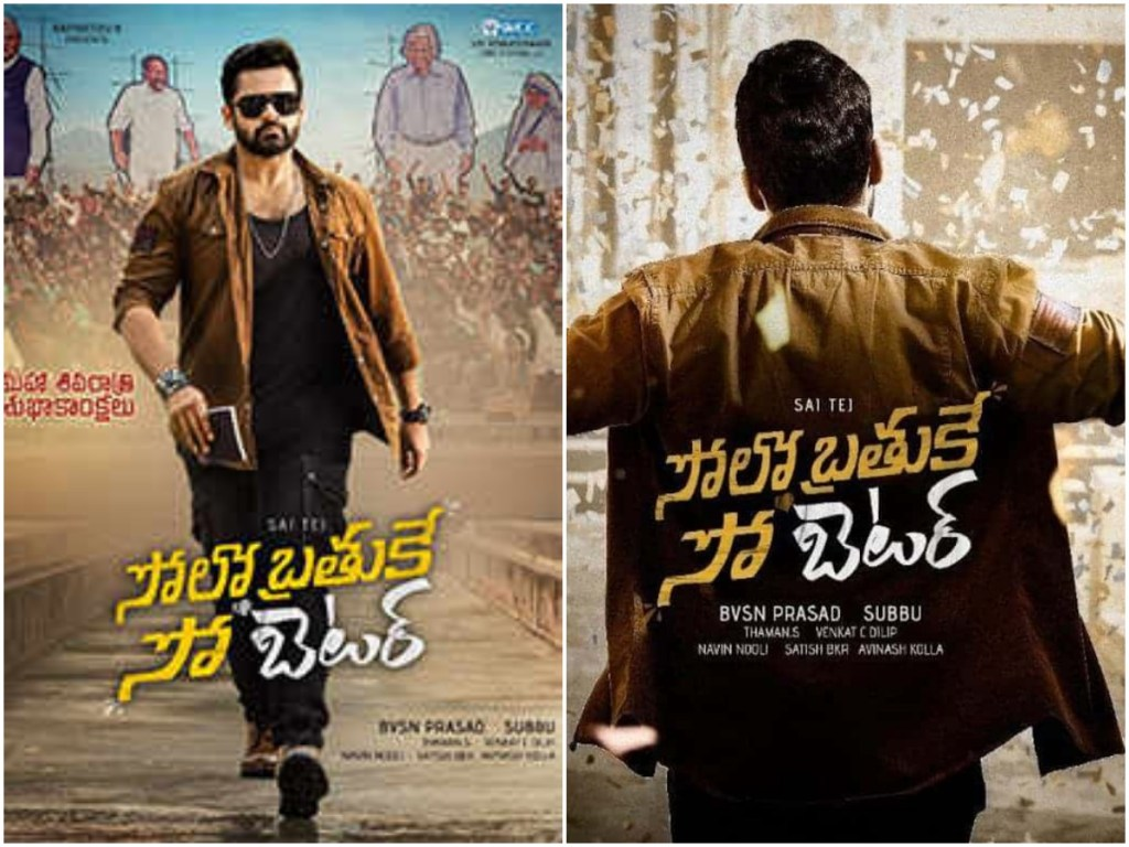 Sai Dharam Tej's Solo Brathuke So Better Boosts Up The Confidence Of Filmmakers, Audience Gives Shocking Response
