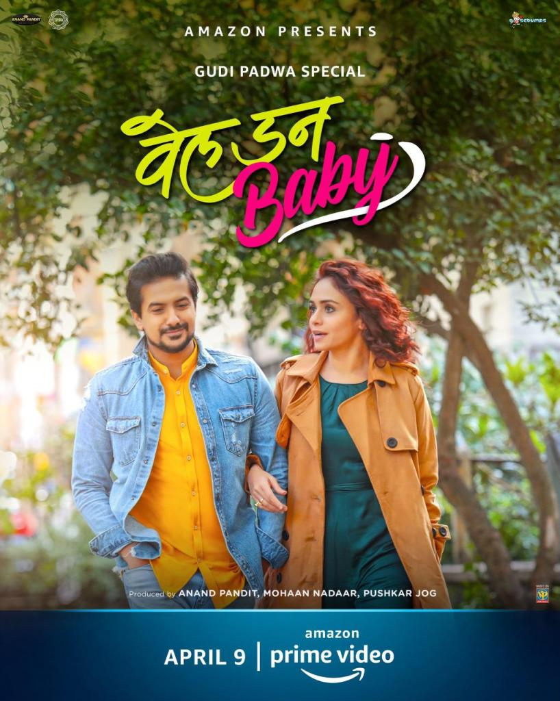 Check Out The Intriguing Trailer Of Marathi Film Well Done Baby