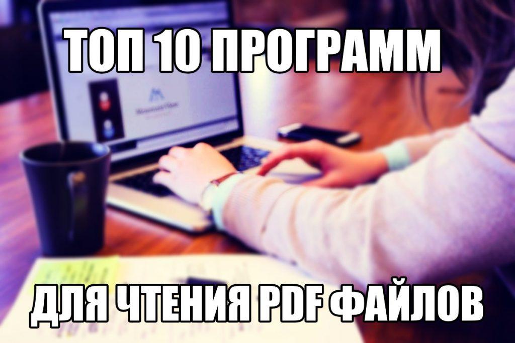 Przegląd programów czytania Pliki PDF na PC