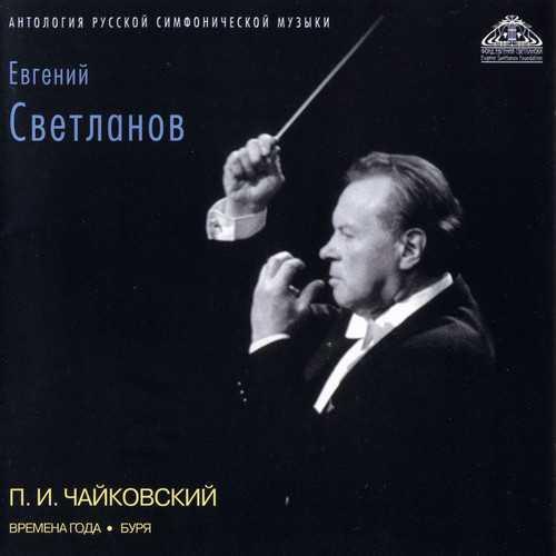 Svetlanov: Tchaikovsky - The Seasons, Storm (WAVPack)