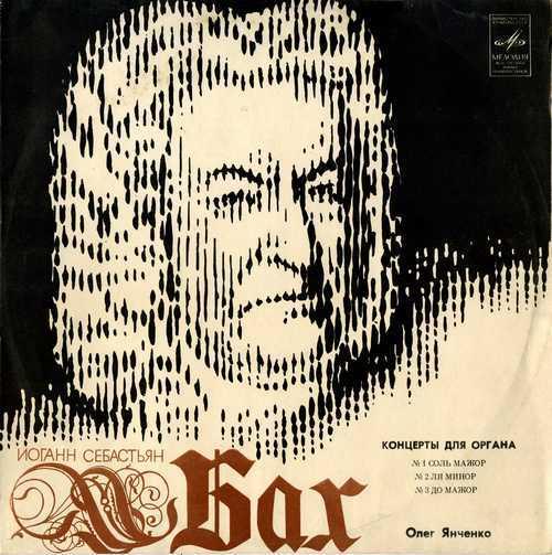 Yanchenko: Bach - Organ Concertos BWV 592, 593, 594 (24/192 WV)