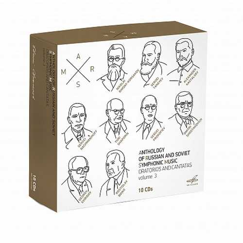 Anthology of Russian and Soviet Symphonic Music vol.3 (FLAC)