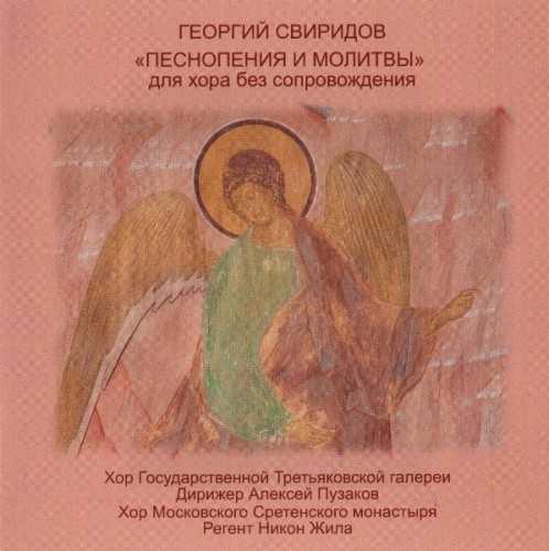 Sviridov - Chants and Prayers (FLAC)
