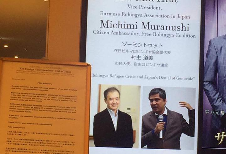 FRC Citizen Ambassador Professor Michimi Muranushi exposes Japan's material and political support for genocidal Myanmar