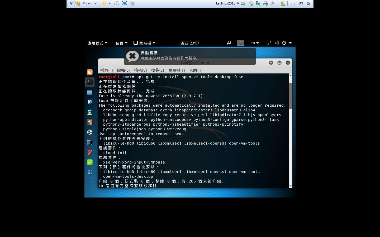 apt-get -y install open-vm-tools-desktop fuse mkdir /mnt/hgfs sudo mount -t fuse ...