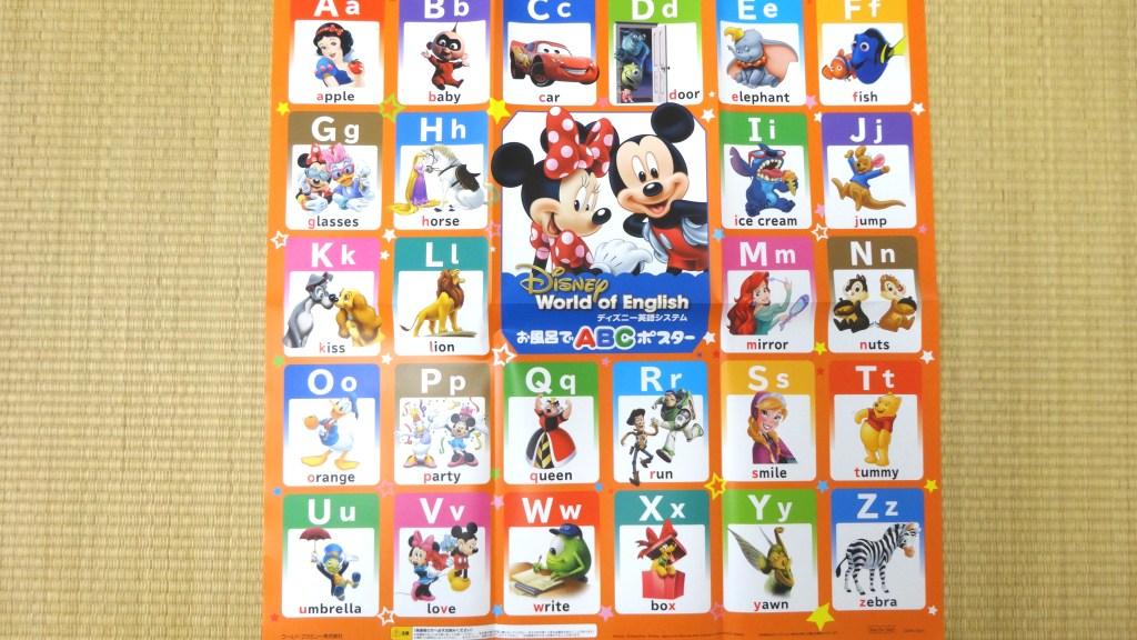ディズニー英語システムのお風呂でABCポスター